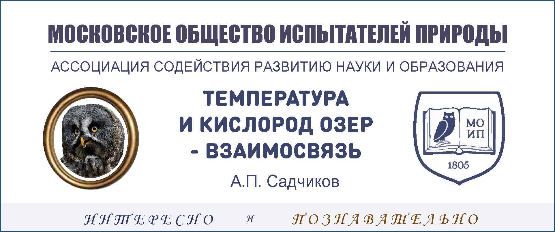 ТЕМПЕРАТУРА И КИСЛОРОД ОЗЕР - ВЗАИМОСВЯЗЬ