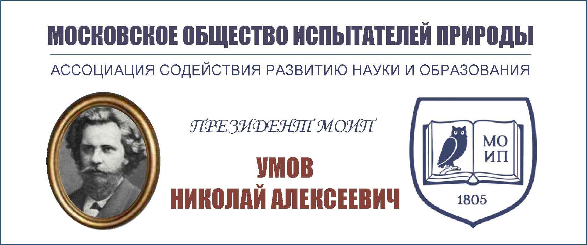 Президент МОИП - Умов Николай Алексеевич
