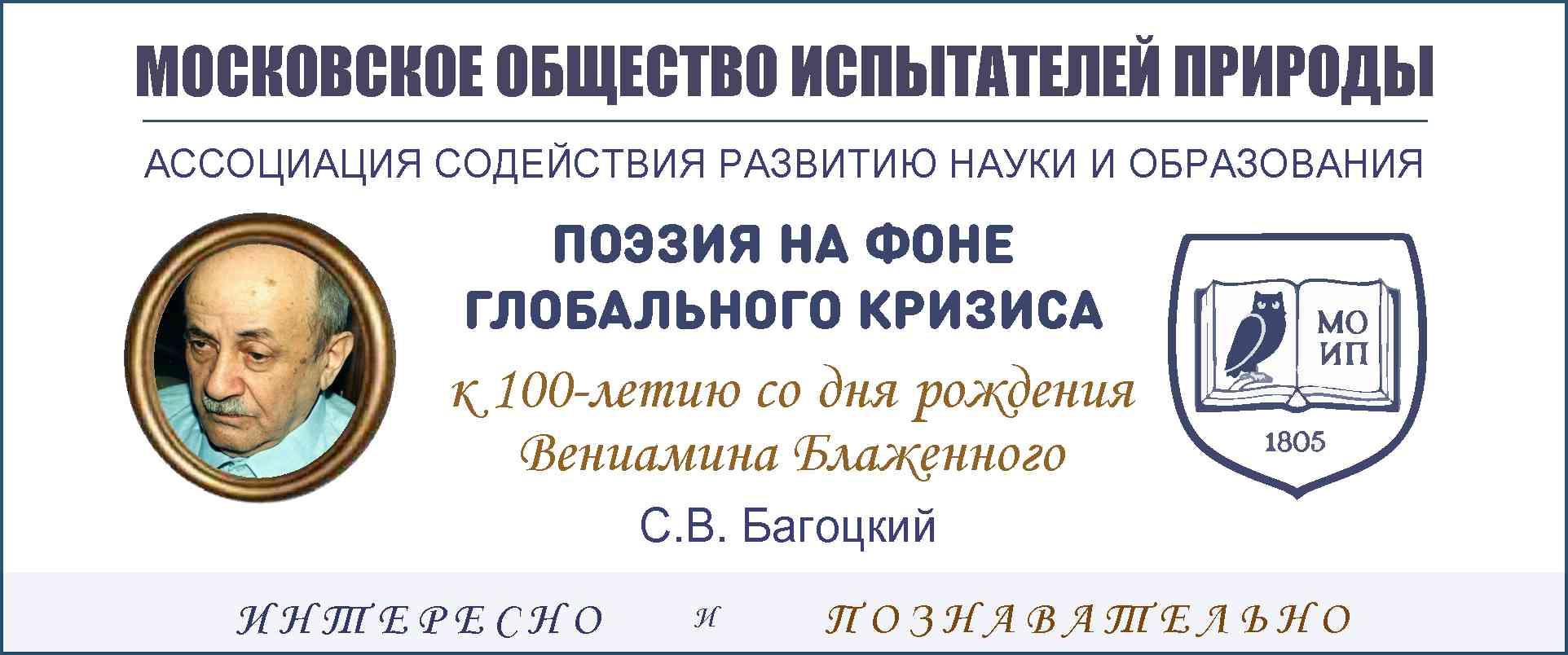ПОЭЗИЯ НА ФОНЕ ГЛОБАЛЬНОГО КРИЗИСА (к 100-летию со дня рождения Вениамина Блаженного)