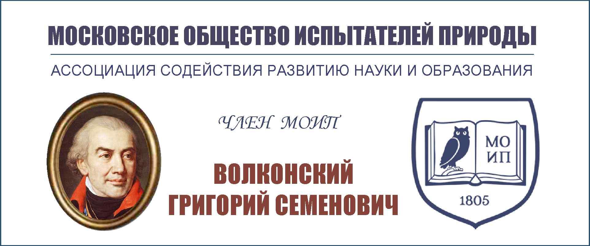 КНЯЗЬ Г.С.ВОЛКОНСКИЙ –– ЧЛЕН МОИП