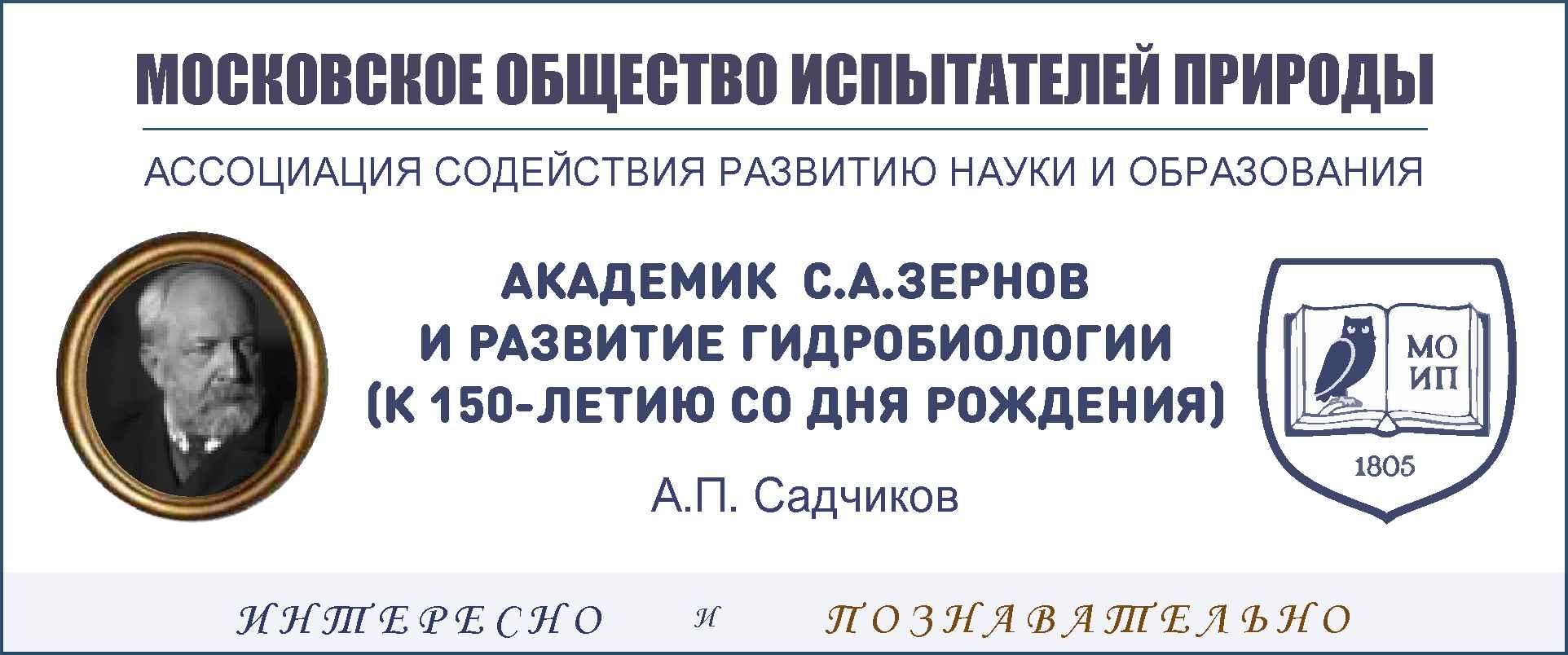 Академик  С.А.Зернов и развитие гидробиологии (к 150-летию со дня рождения)
